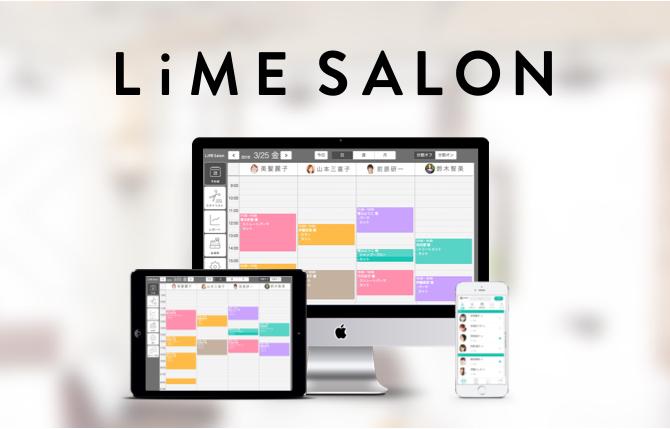 LiME SALON WEB-SITE