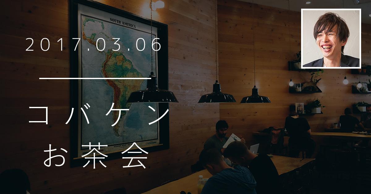 3/6(月)19:30〜コバケンお茶会【WEBのことなど相談できたり、交流ができる会】