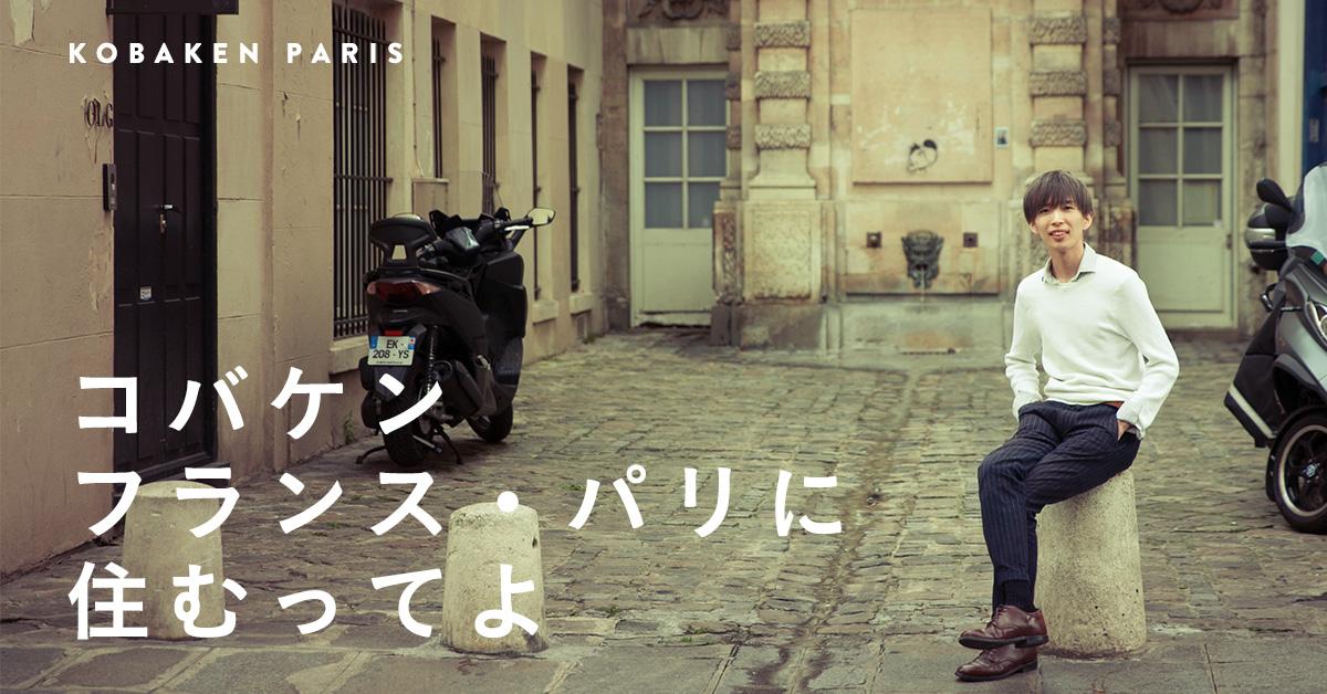 コバケン、フランス・パリに住むってよ|web・ホームページ制作のKOBAKEN(コバケン)
